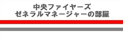 http://chuofire.la.coocan.jp/vana-11.jpg